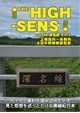 THE HIGH-SENS vol.8 深名線その2